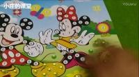 朵拉的小手工  米老鼠钻石粘贴画 亲子小游戏