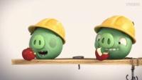 愤怒的小鸟猪猪传 第二季02