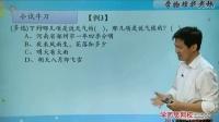 【初中科学】:天气与气候-大气层及气温知识精讲(3)