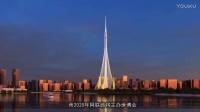 世界第一高楼,高度接近一公里,像绑着丝袜