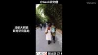 努比亚Z11测试视频:成都大熊猫繁育研究基地