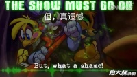 玩具熊的五夜后宫歌曲:这场表演必须进行下去(梦兔翻译)