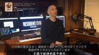 《生化危机7》音乐制作访谈