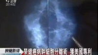 Jeunesse 婕斯 l 榮總癌症幹細胞剋星--白藜蘆醇【公視】RESERVE™