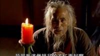 笑傲江湖(李亚鹏版)第03集