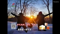 鸡年春节电视节目:我们在这里过大年——风花雪月长白山