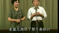 河北梆子《打金枝》选段 阎建国 杨淑芳