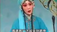 楚剧:《赵五娘吃糠》 周萍阶、贺才昶、 张香娣