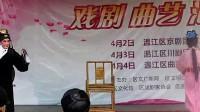 四川曲剧《关王庙》(夏春兰、晋玉琴)20120404