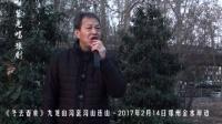 紫光唱豫剧·冬去春来-九龙山沟套沟山连山