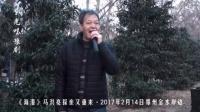 紫光唱豫剧·海港-马洪亮探亲又重来