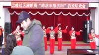 沈北新区喜洋洋广场舞-云峰社区迎新春缔造 幸福沈阳百姓联欢晚会okh