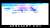 动画【阿弥陀佛的故事】 第2集 (共10集) 佛门史诗級巨著