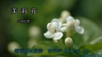 茉莉花-钢琴即兴演奏-天宇的旋律空间-20170125