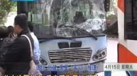 公交追尾公交 乘客受伤司机失语 120415 零距离