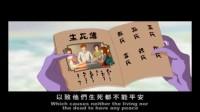 动画【地藏王菩薩的故事】The Sutra of Bodhisattva Ksitigarbhas