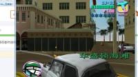 GTA罪恶都市游戏任务剧情02-后巷争执