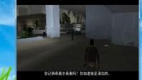 GTA罪恶都市游戏任务剧情03-陪审团之怒