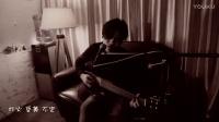 【野人音乐SOHO】音视频同期吉他弹唱《当你老了》