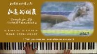 《永远的朋友》钢琴即兴教学示范