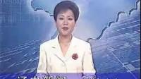 辽中新闻2002片头、片尾
