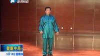 张东武老师陈式太极拳新架一路 健康中原 教学片2012年05月10日