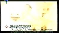 2001 大庆教育台 女孩的心思你别猜 片段