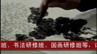 中国书画函授大学国画讲座:画菊花技法4