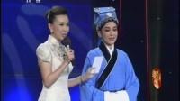 【越剧】《2013越女争锋》决赛专业组第二场