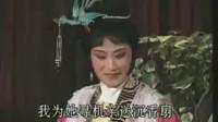 越剧《沉香扇·书房会》王文娟 范瑞娟
