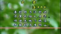 出塞原文 翻译 赏析 讲解_王昌龄古诗