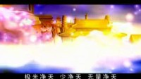 阿弥陀佛和极乐世界的故事--01