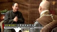土豆网-2014新年节目 人类如何面对 上集3