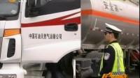 济南 全国统一行动整治货车违法 民生直通车 0423