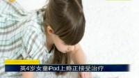英4岁女童ipad上瘾正接受治疗 民生直通车 0423