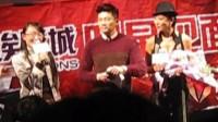 《密室之不可靠岸》11.10.29南京见面会第二场