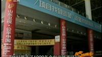 济南 第13届中国创富展即将开幕 民生直通车 0425