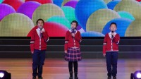 青岛交通职业学校第二十届艺术节童声小合唱《宝贝加油》