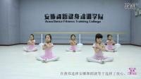 华彩中国舞考级教材 第二季【小秘密】--安娜舞蹈培训学院_高清