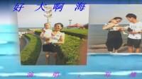 2014年 国庆前夕 去 【日照看海 】  港九张兰广场舞  原创 你好啊 大海  演唱:郑绪岚