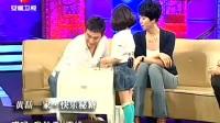 《说出你的故事》20120227:黄磊一家快乐秘籍