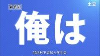 四月番「最强会长黑神」官方CM(黑神目泷X人吉善吉版)
