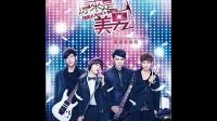 汪东城新歌《一生守候》完整CD版