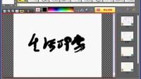 会声会影x2做手写字效果
