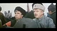 《第一骑兵军》(下集)国语译制片 苏联电影