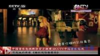 CCTV15 电视版 蔡依林 栅栏间隙偷窥你