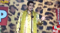 Piko太郎台湾现场表演神曲《PPAP》 - 在线播放 - 优酷视频