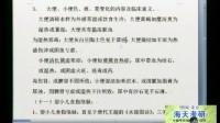 中医综合诊断学课程-海天医考