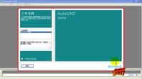[清晰] 001启动AutoCAD2007( CAD教学视频 CAD AutoCAD 教学视频 机械制图 )