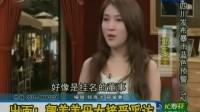 郭美美母女接受采访澄清 爱马仕包只有俩真的